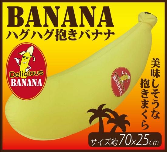 ★限定特価2014AW!ハグハグ抱きバナナ