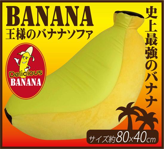 ★限定特価2014AW!王様のバナナソファ