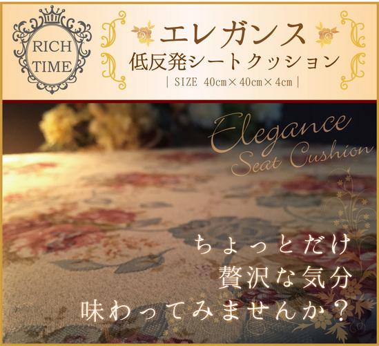★限定特価2015AW!エレガンスシートクッションアソート