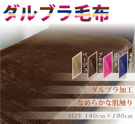 ★限定特価2015AW!ダルブラストライプミックス毛布