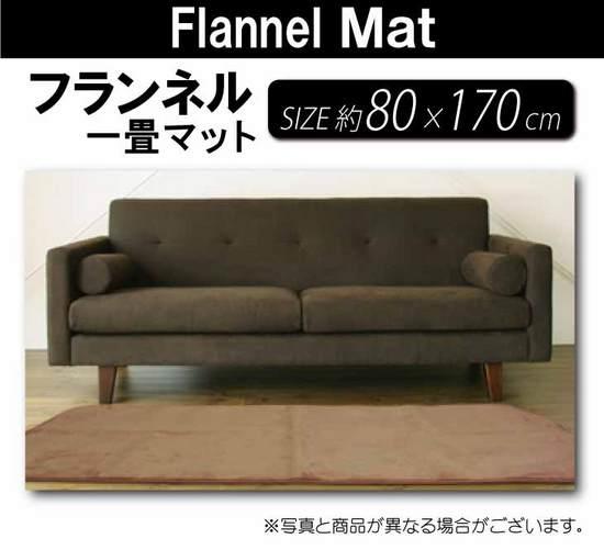 ★限定特価2015AW!フランネル1畳ルームマット