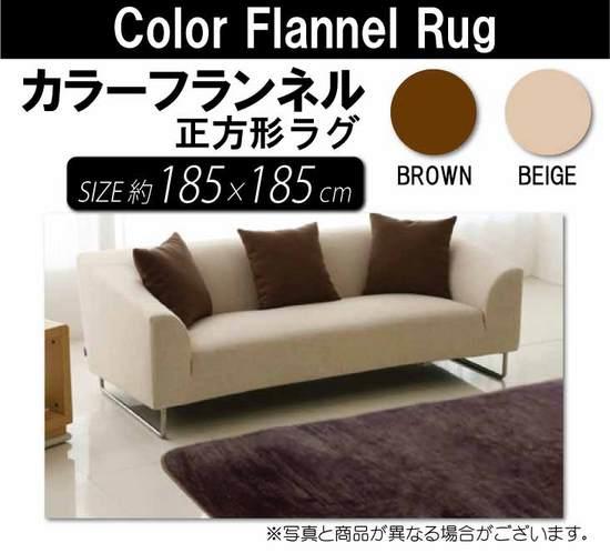 ★限定特価2015AW!フランネルラグ 2畳サイズ