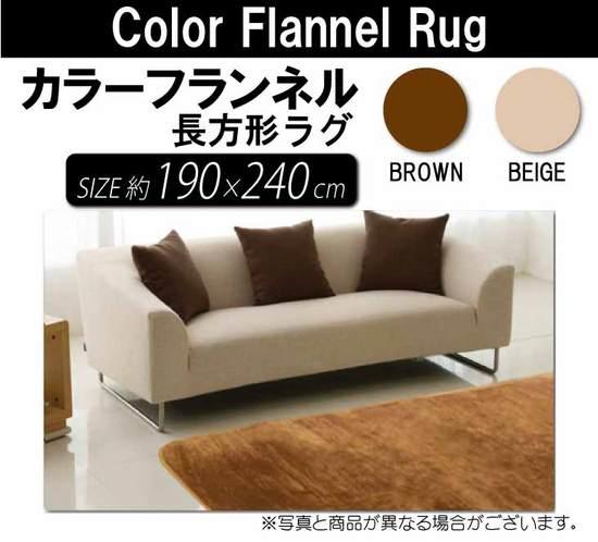 ★限定特価2015AW!フランネルラグ 3畳サイズ
