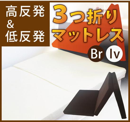 ★限定特価2015AW!3折リバーシブルハーフ&ハーフマットレス