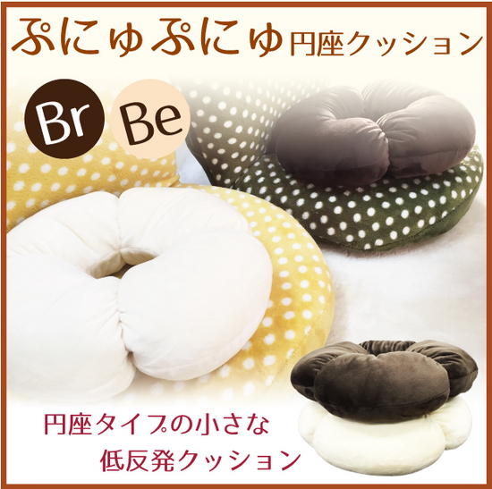 ★限定特価2015AW!ぷにゅぷにゅ円座クッション