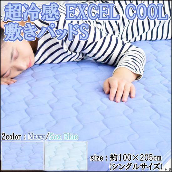 ★限定特価2018SS!接触冷感EXCELCOOL SUPER敷パット-S