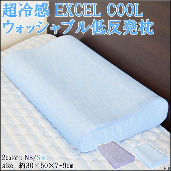 ★限定特価2018SS!カバー付超冷感EXCELCOOLウォッシャブル低反発枕