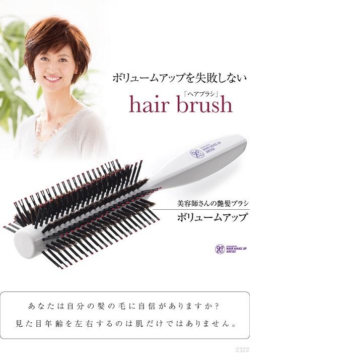 美容師さんの艶髪ブラシ ボリュームアップ 0070-2741
