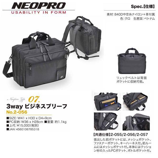 【2-056】NEOPRO ZIP 3WAYビジネスブリーフ