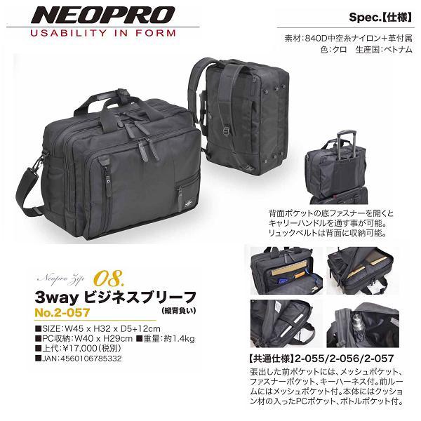 【2-057】NEOPRO ZIP 3WAYビジネスブリーフ