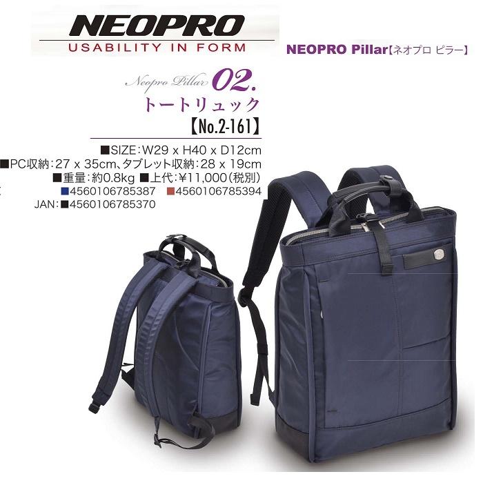 【2-161】NEOPRO Pillar トートリュック