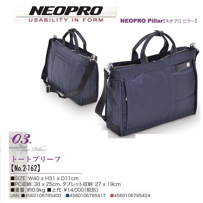 【2-162】NEOPRO Pillar トートブリーフ