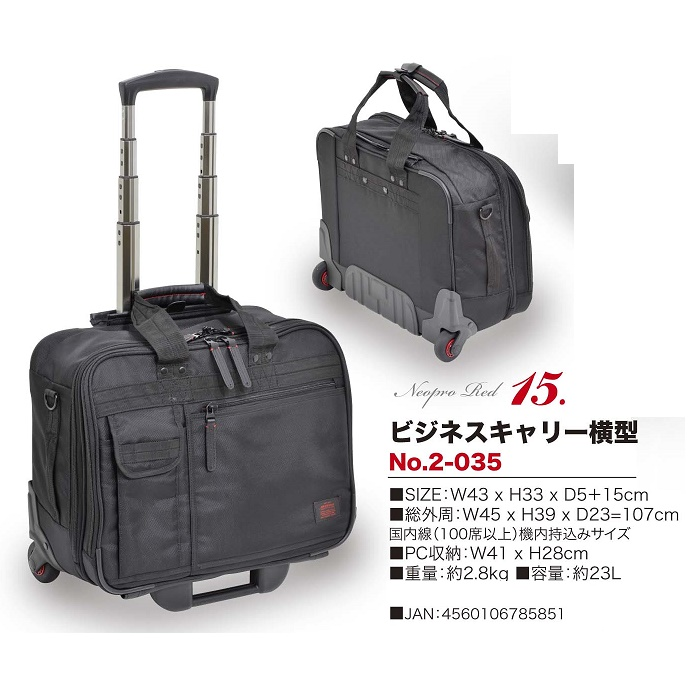 【NEOPRO RED】 ビジネスキャリー横型【2-035】
