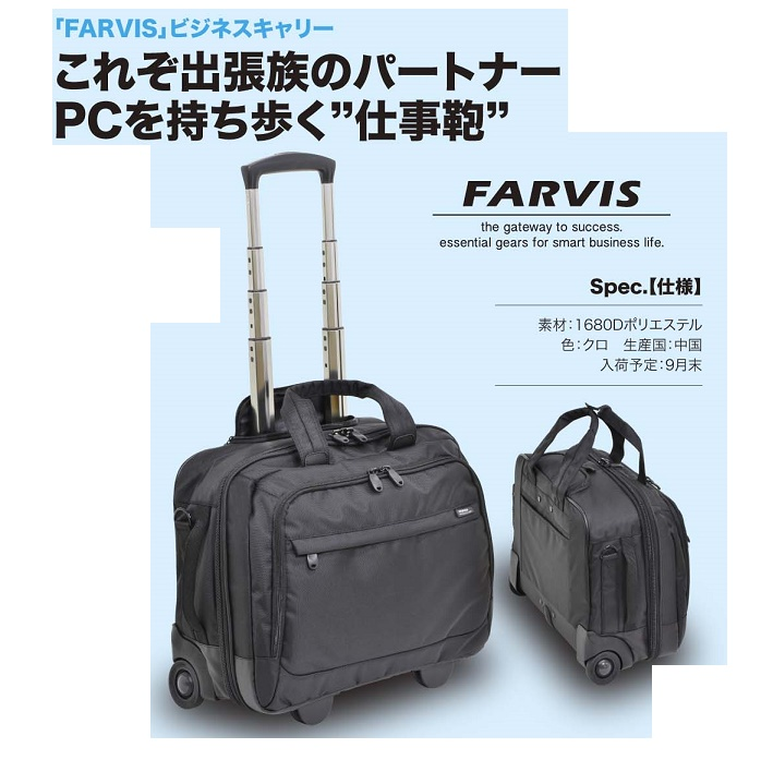【FARVIS】 ビジネスキャリー横型【1-220】