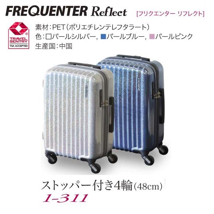 FREQUENTER Reflectストッパー付き4輪(48cm)【1-311】