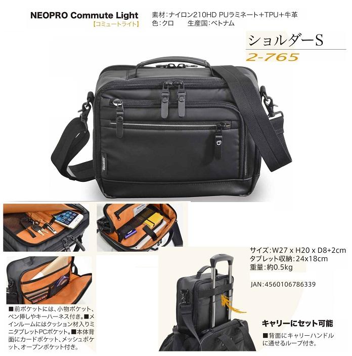 NEOPRO ショルダーS【2-765】