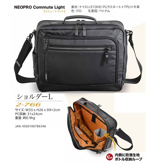 NEOPRO ショルダーL【2-766】