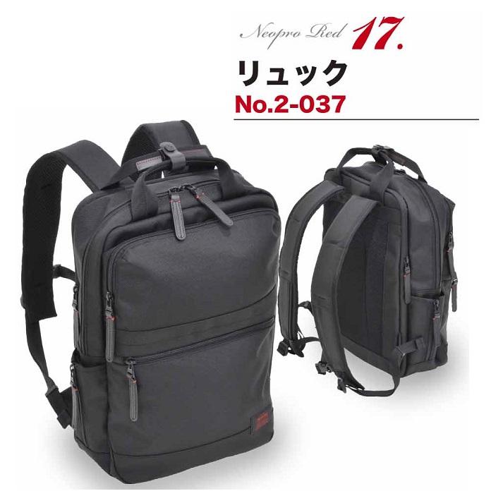 NEOPRO RED リュック【2-037】
