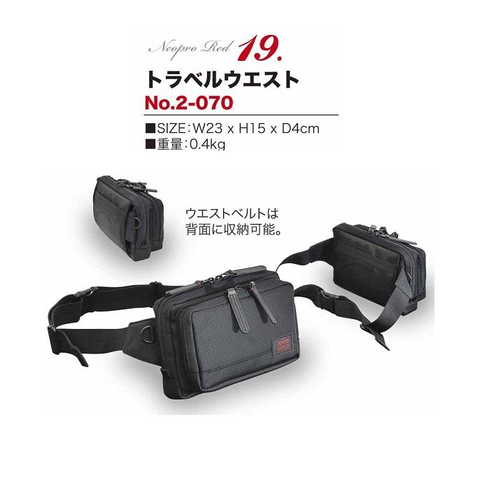 NEOPRO RED トラベルウエスト【2-070】