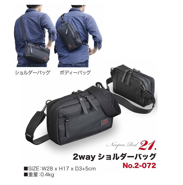 NEOPRO RED 2wayショルダーバッグ【2-072】