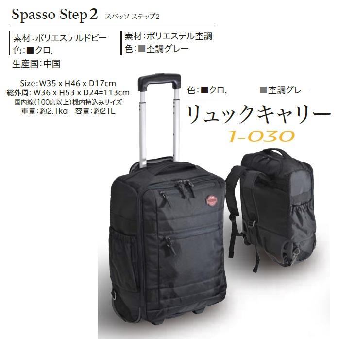 Spasso リュックキャリー【1-030】