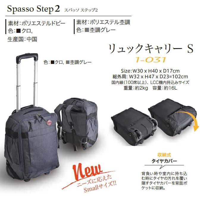 Spasso リュックキャリーS【1-031】