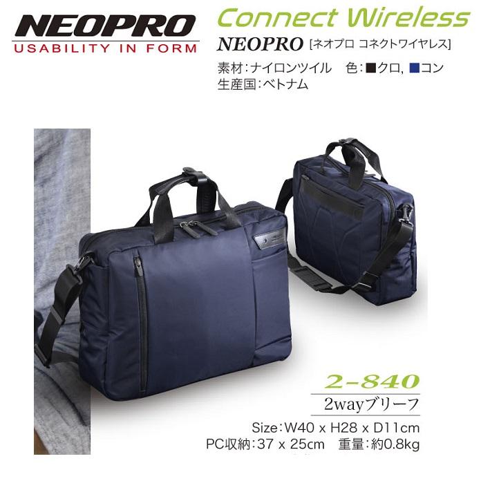 NEOPRO 2wayブリーフ【2-840】