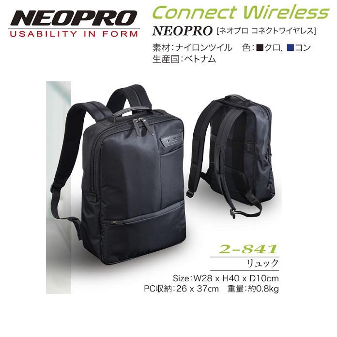 NEOPRO リュック【2-841】