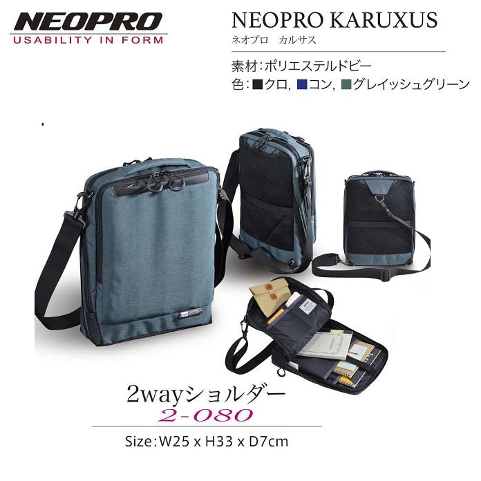 NEOPRO 2wayショルダー【2-080】