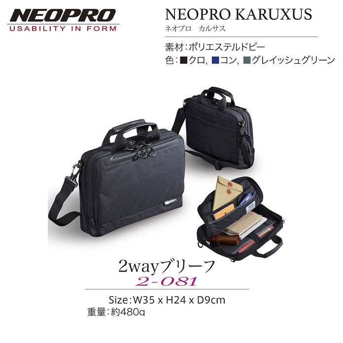 NEOPRO 2wayブリーフ【2-081】
