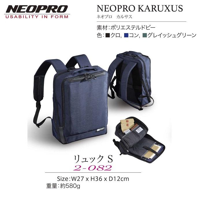 NEOPRO リュックS【2-082】