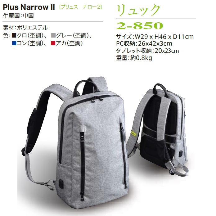 Plus Narrow Ⅱリュック【2-850】