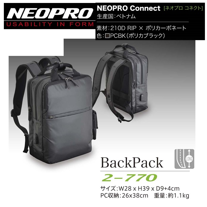 NEOPRO BackPack【2-770】PCBK