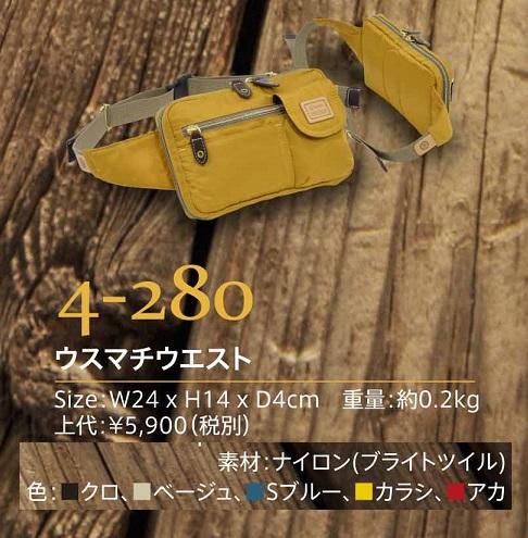 【4-280】Spasso ウスマチウエスト
