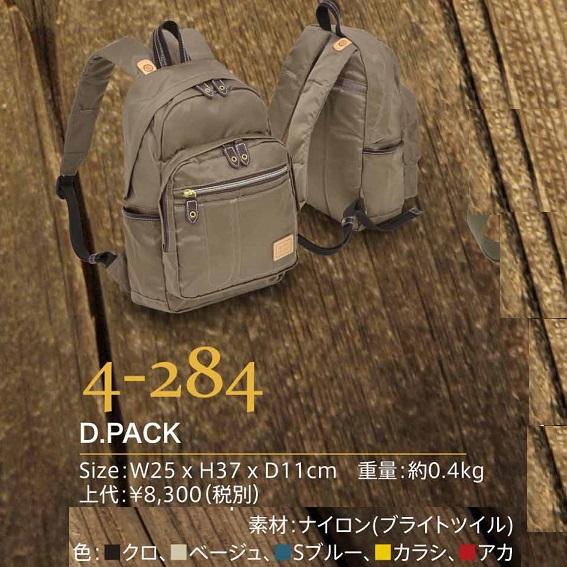 【4-284】Spasso D.PACK