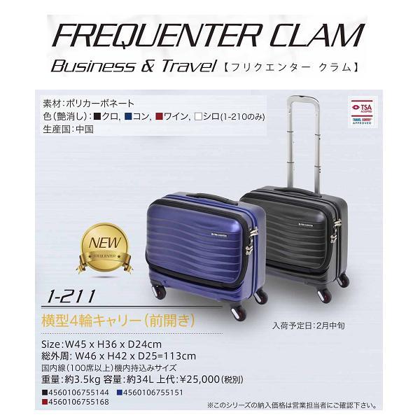 【1-211】フリクエンター・クラム 横型4輪キャリー