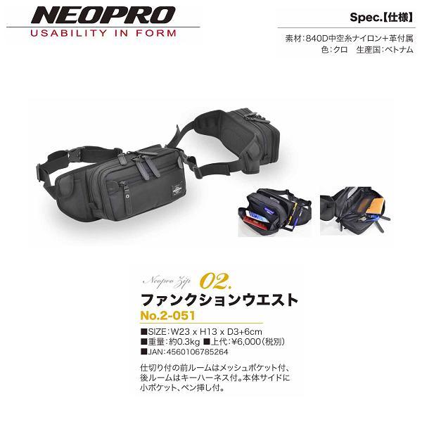 【2-051】NEOPRO ZIPファンクションウエスト