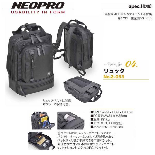 【2-053】NEOPRO ZIPリュック