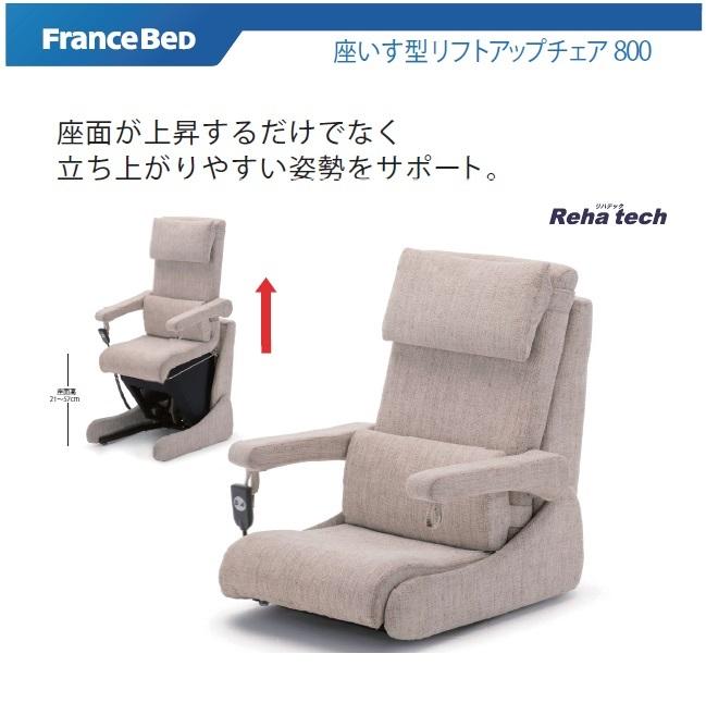 ★限定特価!フランスベッド 座いす型リフトアップチェア800