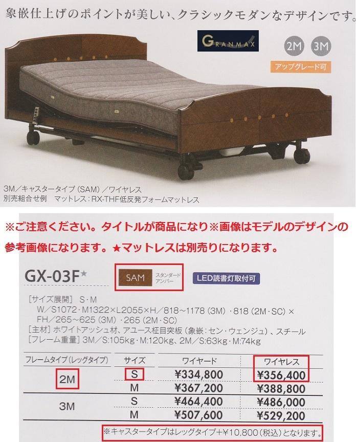 ★フランスベッド【電動リクライニングベッド】 GRANMAX GX-03F 2M-S SAMキャスター・ワイヤレス