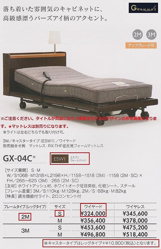 ★フランスベッド【電動リクライニングベッド】 GRANMAX GX-04C 2M-S ESW1キャスター・ワイヤード