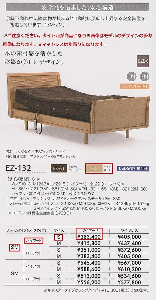 ★限定特価!【電動リクライニングベッド】 EZEX EZ-132 2M-S ESOレッグ・ワイヤヤード