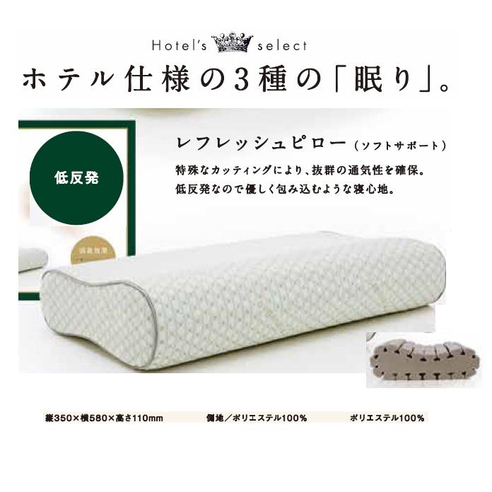 【フランスベッド】ホテルズセレクトシリーズ・レフレッシュピローソフトサポート