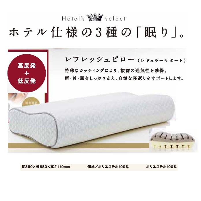 【フランスベッド】ホテルズセレクトシリーズ・レフレッシュピローレギュラーサポート