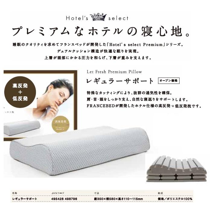 【フランスベッド】ホテルズセレクトシリーズ・レフレッシュプレミアムピローレギュラーサポート