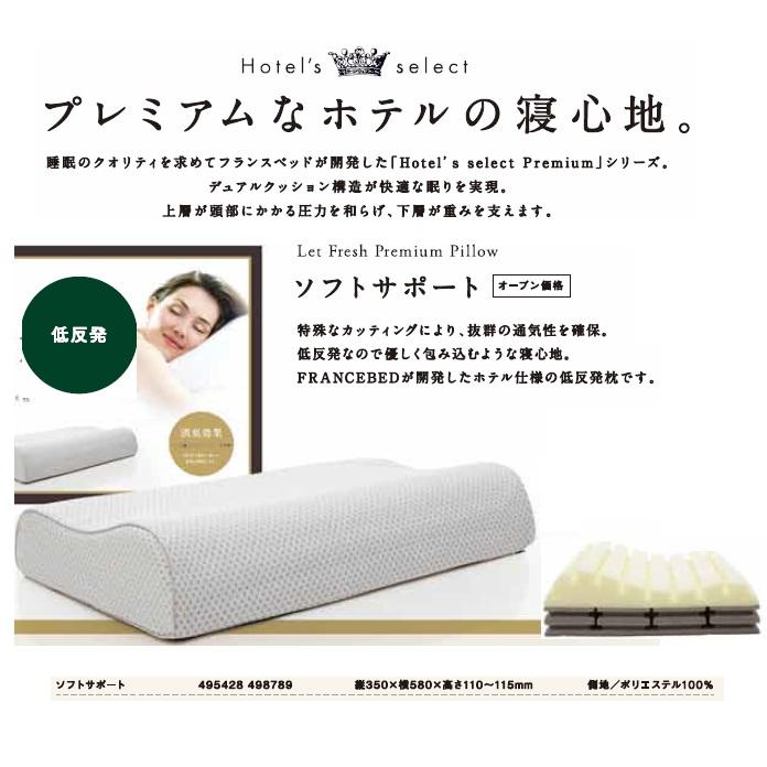【フランスベッド】ホテルズセレクトシリーズ・レフレッシュプレミアムピローソフトサポート