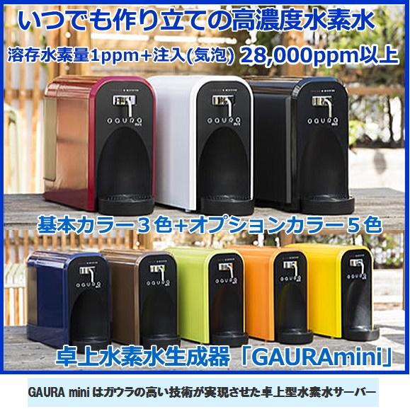 ●卓上水素水生成器「GAURAmini」ガウラミニ【オプション色】