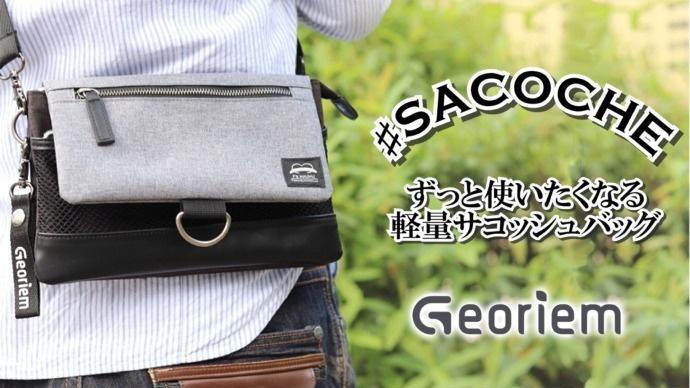 【GEORIEM】手軽でシンプル!機能性抜群!ミニマムデザインの軽量サコッシュバッグ(ブラック)gm3