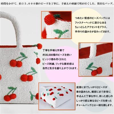 ★【新品】完全ハンドメイド・オールビーズバッグ【チェリー ホワイト】