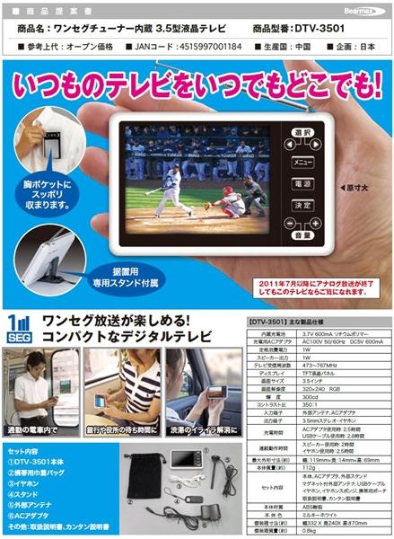 ★特価!DTV-3501 ワンセグチューナー内蔵 3.5型液晶テレビ!